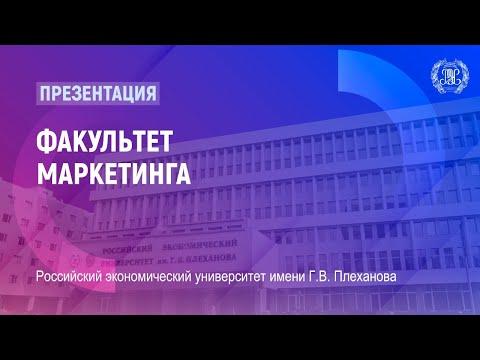 Презентация факультета маркетинга РЭУ им. Г.В. Плеханова