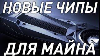 NVIDIA ВЫПУСТИТ ВИДЕОКАРТЫ ДЛЯ МАЙНИНГА (17.02.2018)