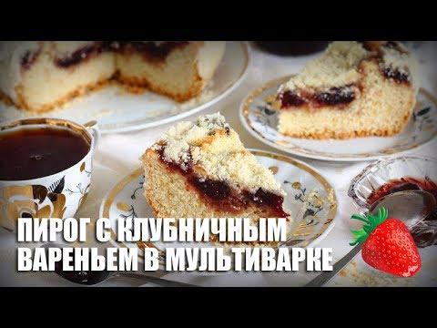 Рецепт пирога с клубничным вареньем в мультиварке
