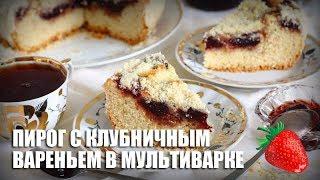 Пирог с клубничным вареньем в мультиварке — видео рецепт