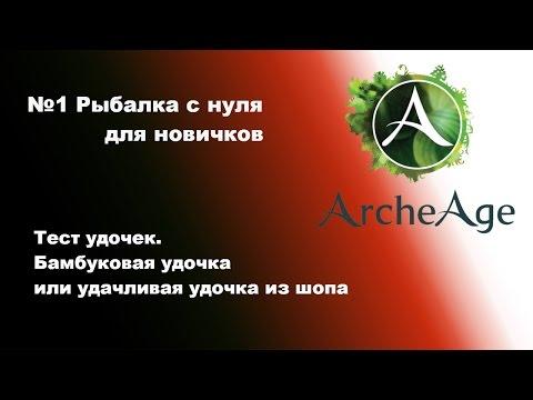 archeage пресноводный угорь где поймать