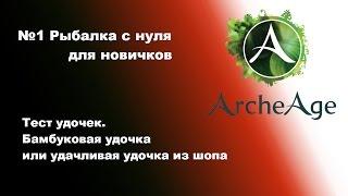 #ArcheAge 2.5 №1 Рыбалка с нуля