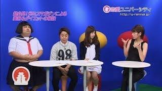 BS251 DLife 先取り情報バラエティ番組『ジャパカル』の シンデレラ恋活...