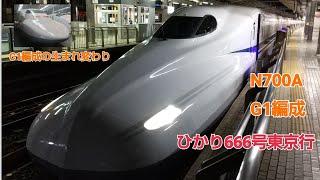 N700系1000番台G1編成ひかり666号東京行名古屋発車
