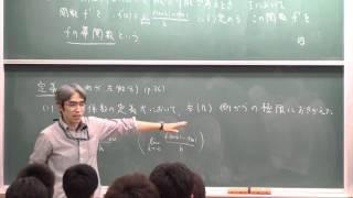 微積分I (2012) (7) 初等関数, 微分の定義 (Calculus I (2012), Lecture 7)