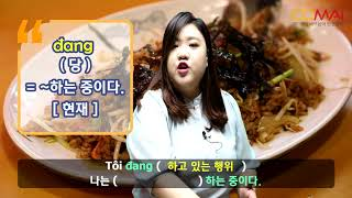 #9 베트남어 회화 배우기 8 : 나는 ( ) 하는 중이에요.
