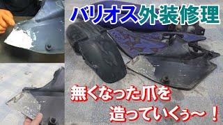 バイクの外装修理!(前編)バリオスの無くなった爪を作っていく!#4
