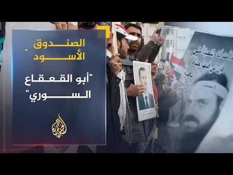 الصندوق الأسود - أبو القعقاع السوري