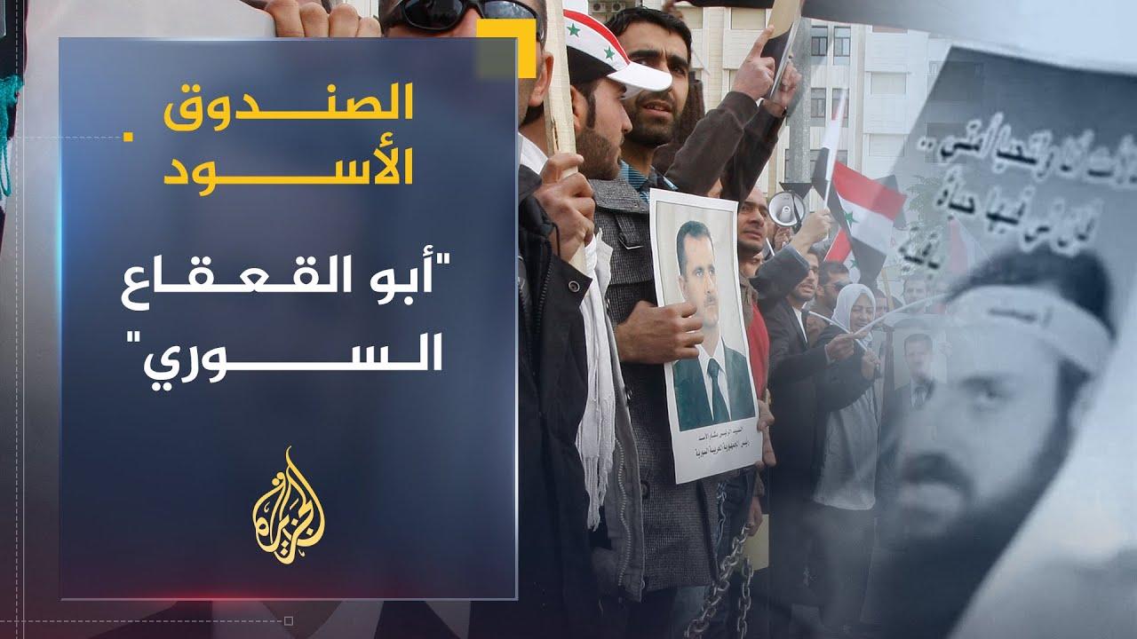 الجزيرة: الصندوق الأسود - أبو القعقاع السوري