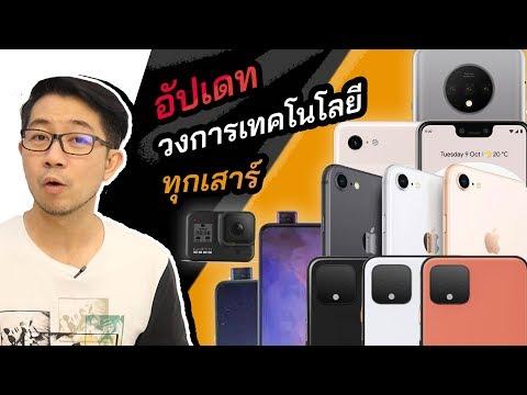 Galaxy A91/ realme X2 Pro/ HuaweiอัปเดทOS/ iPhone SE2 หมื่นนิดๆ/ Xiaomiซูม50เท่า/ GoPro8 - วันที่ 19 Oct 2019