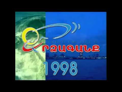 ARDZAGANK RADIO FM 103.5 ARMENIA YEREVAN 1998 Արձագանք ռադիոկայան