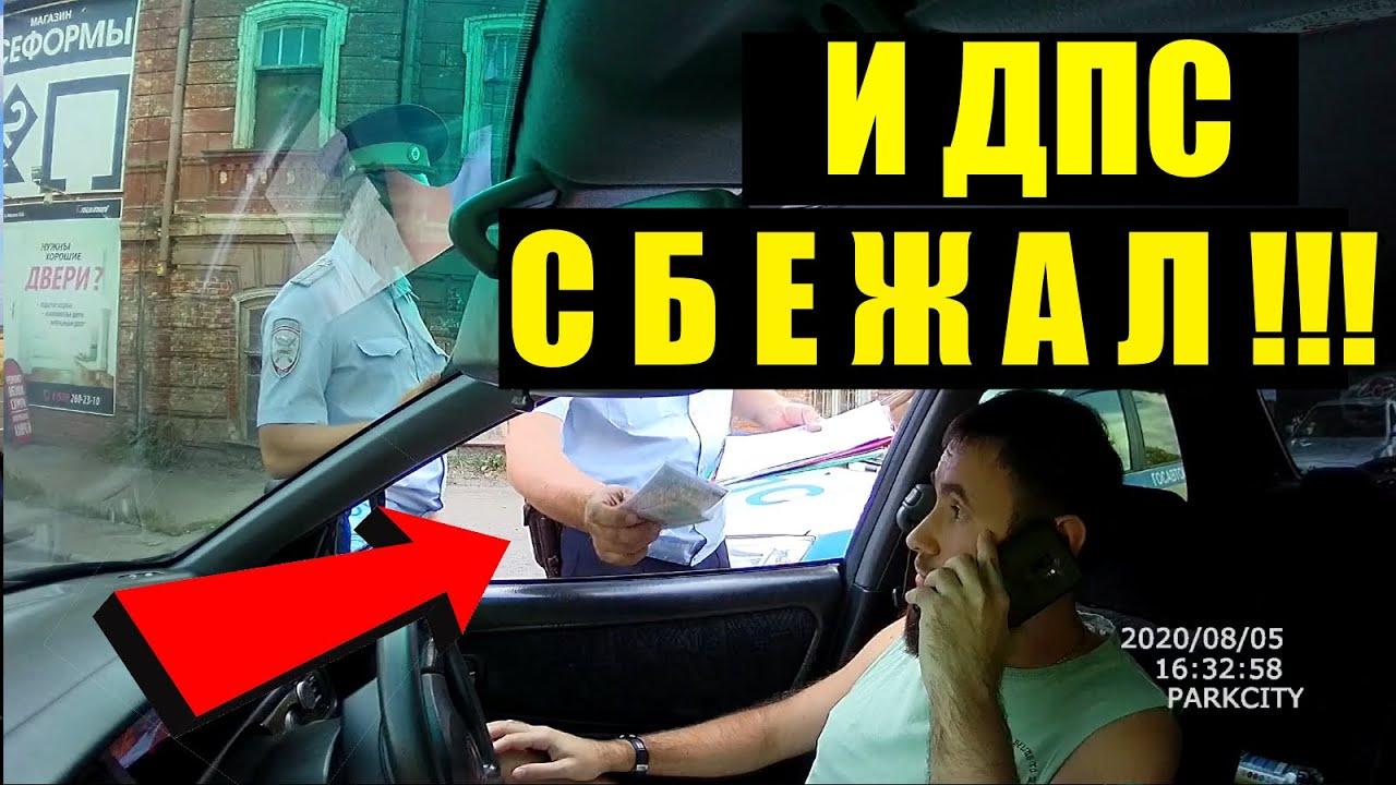ИДПС БРОСИЛ документы И СБЕЖАЛ !