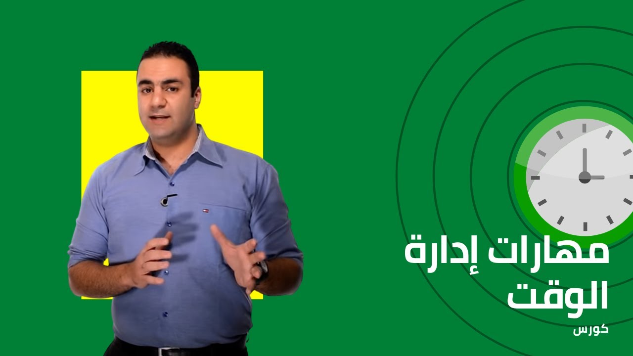 مهارات إدارة الوقت | et3alem.com