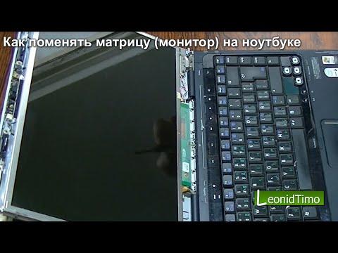 Как поменять матрицу (монитор) на ноутбуке самостоятельно.