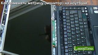 Як поміняти матрицю (монітор) на ноутбуці самостійно.