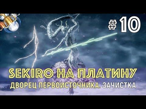 SEKIRO на ПЛАТИНУ. ч. 10. Дворец Первоисточника