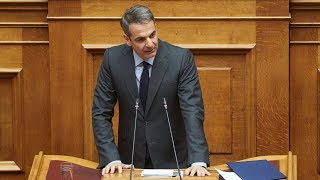 Παρέμβαση του Προέδρου της Ν.Δ. κ. Κυριάκου Μητσοτάκη στη Βουλή