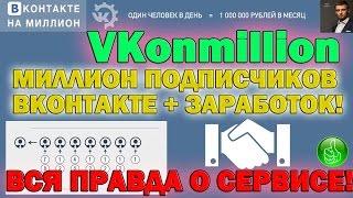 VKonmillion - Вконтакте на миллион. ВСЯ ПРАВДА О ПРОЕКТЕ. МИЛЛИОН РУБЛЕЙ И ПОДПИСЧИКОВ ЗА 30 ДНЕЙ!