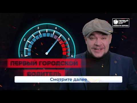 Новости Кирова  25 02 2020