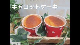 キャロットケーキ ライフシアター (Life THEATRE):お役立ち料理動画さんのレシピ書き起こし