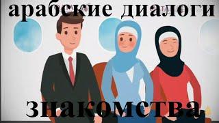 арабский язык с арабом | разговорный диалог приветствие и знакомства на арабском {арабские диалоги}