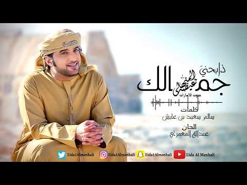 Download عيضه المنهالي - ذابحني جمالك حصرياً | 2017 Mp4 baru
