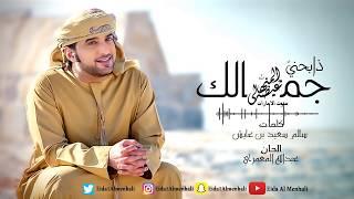 عيضه المنهالي - ذابحني جمالك (حصرياً) | 2017