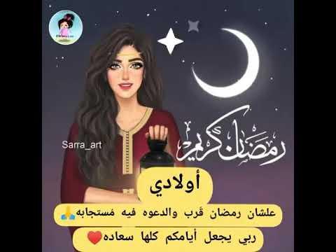 رمضان احلى مع اولادي Youtube