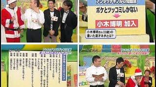 シブスタ(2004/12/24) MC:おぎやはぎ ゲスト:アンタッチャブル