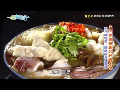 《一起輕旅行》台北 低調神級美食 2018-11-10