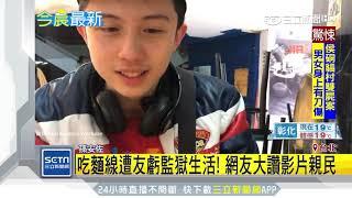 孫安佐再發新影片 吃麵線秀單槓當網紅|三立新聞台