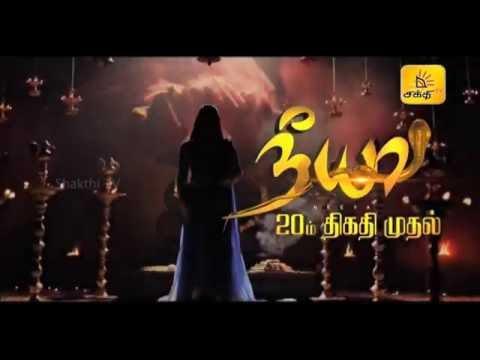 Neeya Tele Drama Official Trailer 01Shakthi TV