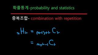확률통계 8중복조합-probability and sta…