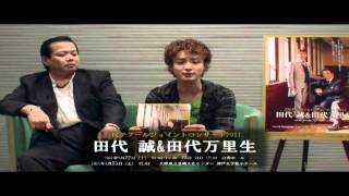田代誠 田代万里生がノンマイク・ノンスピーカーで贈る極上のクラッシク...