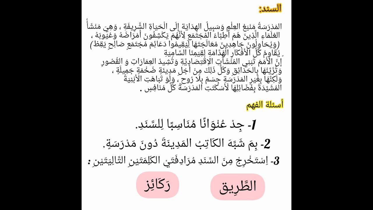نموذج امتحان شهادة التعليم الابتدائي في اللغة العربية