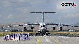 [中国新闻] 俄运输机向土空运S-400防空导弹系统   CCTV中文国际