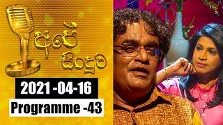 2021-04-16 | අපේ සිංදුව | Ape Sinduwa Episode -43 | @Sri Lanka Rupavahini Thumbnail