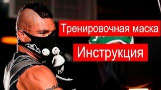 видео Гипоксическая тренировочная маска. Полный ОБЗОР маски для тренинга!