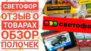 Светофор // магазин низких цен // обзор покупок // обзор полочек