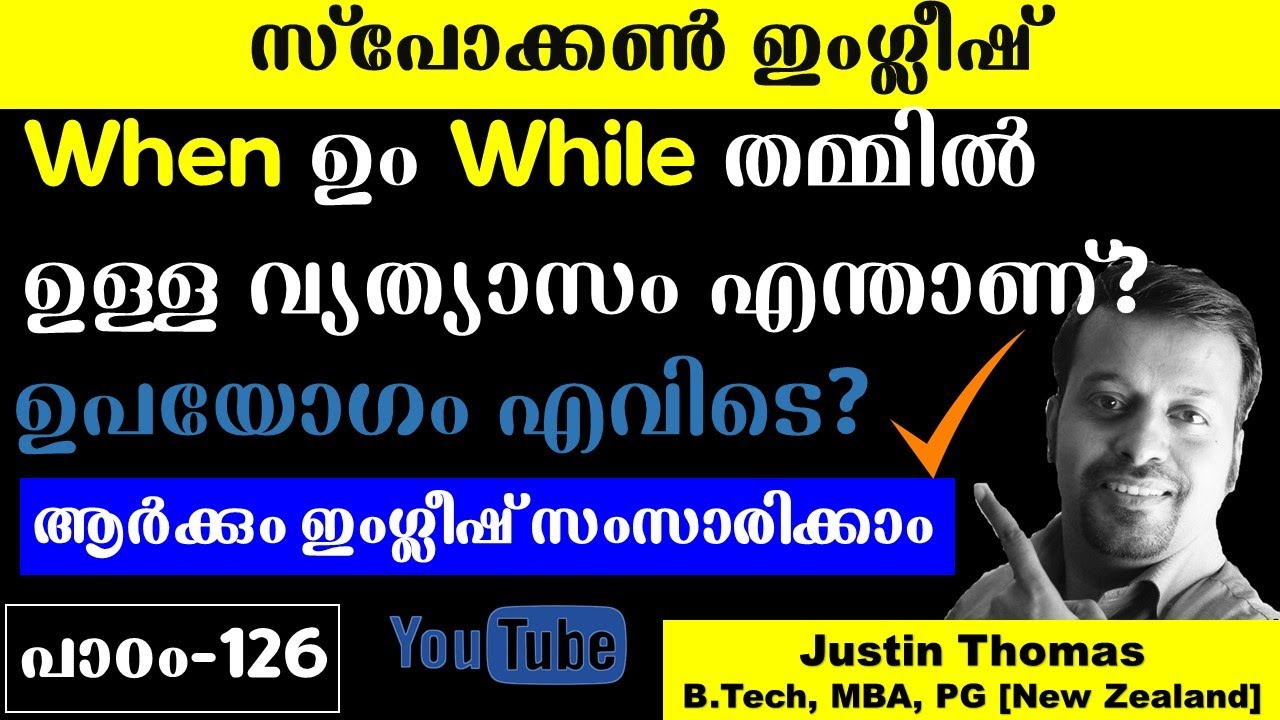 Difference Between When And While Spoken English In Malayalam 126
