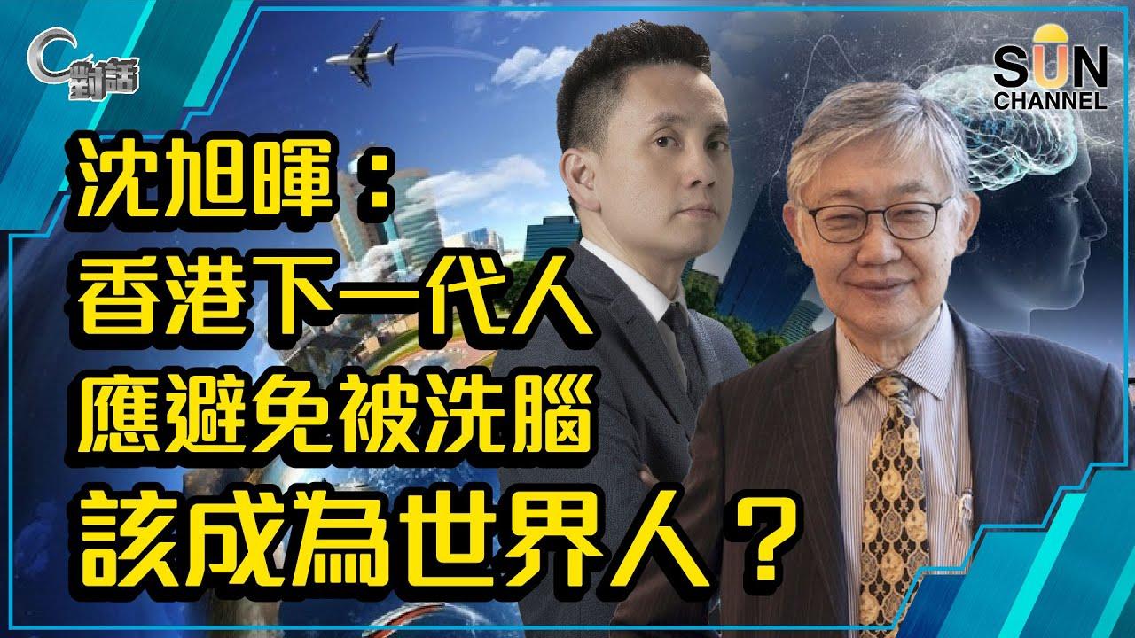 沈旭輝:香港下一代人應避免被洗腦,該成為世界人?(Part 2/2)嘉賓:施永青、沈旭暉︱C對話︱20200815