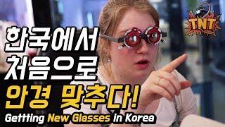 10분만에 끝!? 놀라운 한국 안경집! 외국인 처음으로 안경을 맞추다! [TNT]