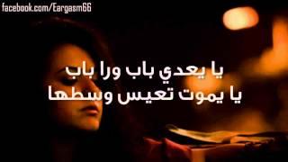 دينا الوديدي - بعد البيبان (Lyrics)