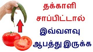 Serious side effect of eating tomatoes in Tamil | Tamil health tips