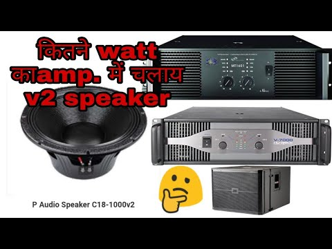 P audio C18-1000v2 speaker price & review in Hindi कितने watt का amp  में  चलेगा ? # Dj Rock