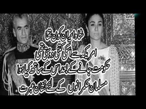 shah iran history in urdu