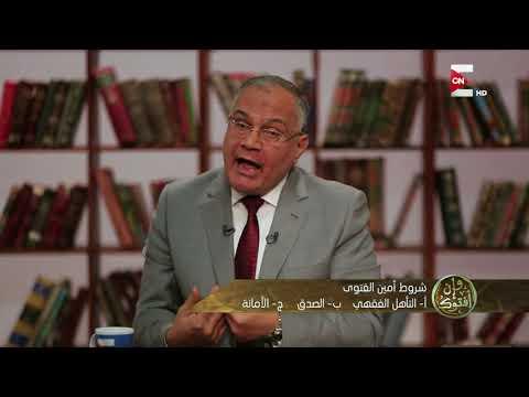 وإن أفتوك - ما هي شروط أمين الفتوى ؟  - نشر قبل 16 ساعة