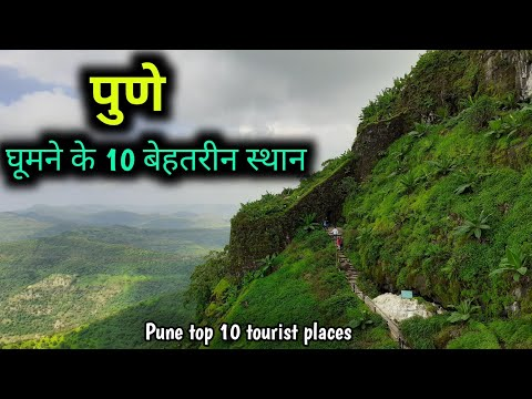 Pune - Top 10 tourist places complete Details, पुणे घूमने के 10 सबसे बेहतरीन स्थान