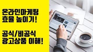 블로그 마케팅 강좌 - 온라인마케팅 광고상품 이해, 공…
