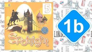 Spotlight 5 Модуль 1b First Day